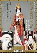 Shochikuza200802_handbillthumb_1_2