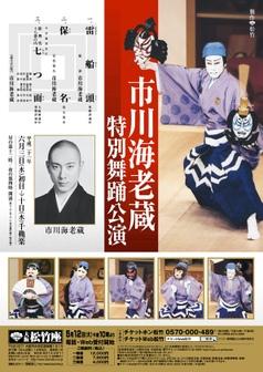 Shochikuza200906ieb_handbill_2
