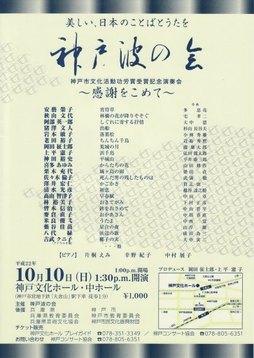Naminokai20101010_3