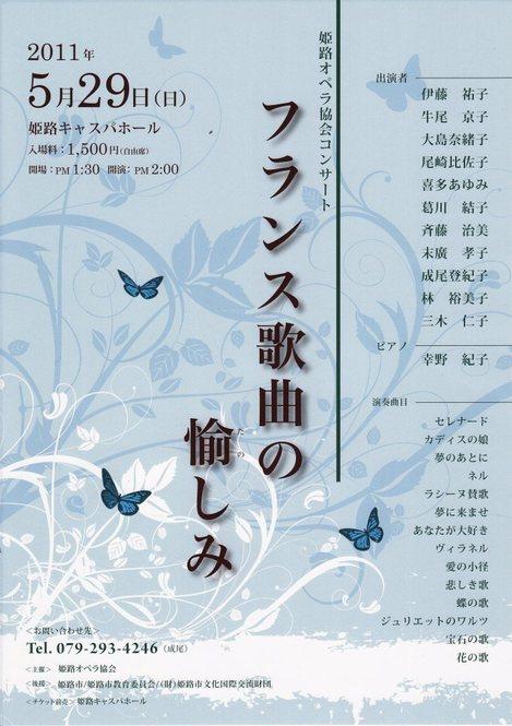 Himejiopera2011_6