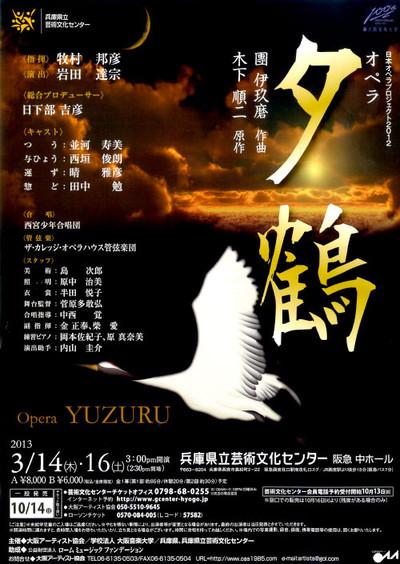 Yuzuru_3