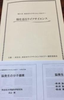 Nishinomiya_3