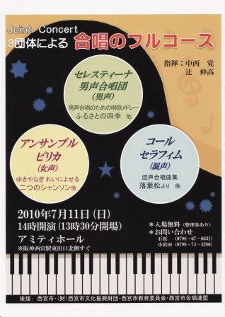 Jyoint_concert