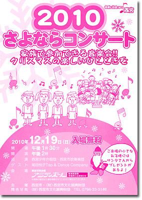 Sayonara2010_2