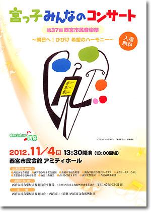 Shiminonngakusai2012_3