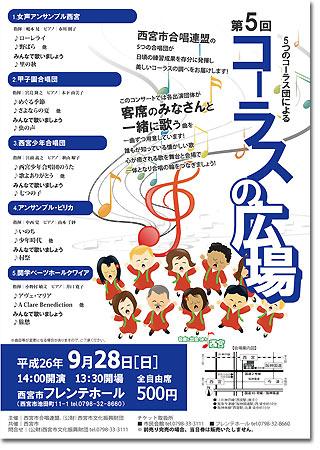 Choir_2